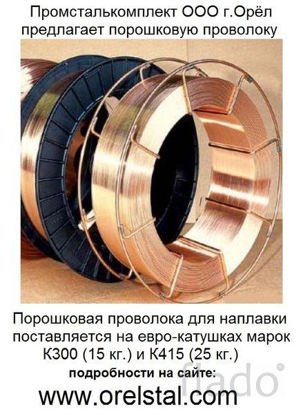 ПП-АНВ2У порошковая проволока для наплавки оперативная поставка