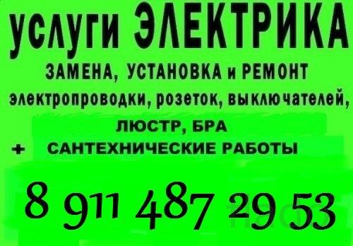 Услуги домашнего мастера калининград работа в минеральных водах ставропольский край самые свежие вакансии