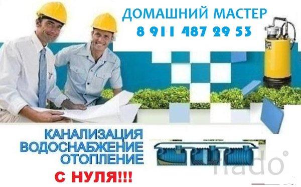 Услуги сантехника в Калининграде ремонт, замена пайка труб, установка