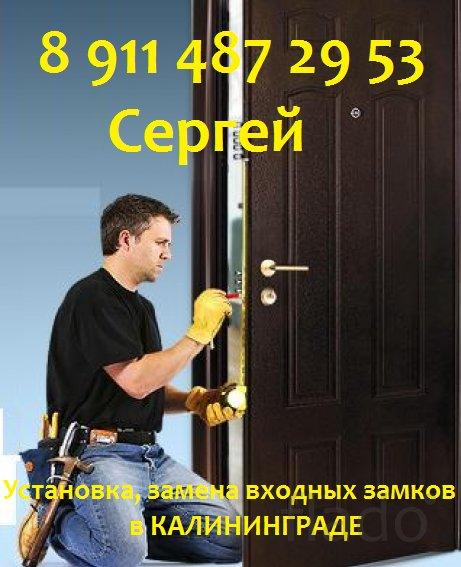 Замена и установка замков, секрета в Калининграде