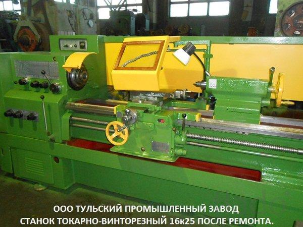 Капитальный ремонт токарных станков 1К62, 16В20, 16К20, 16К25.