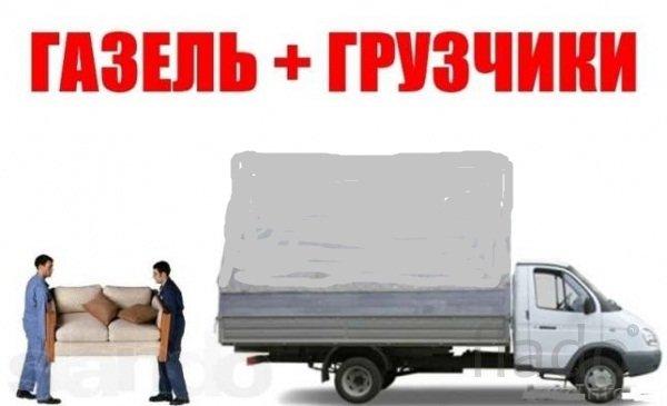 Гагазель-перевозки,переезды,доставка,аывоз мусора-грузчики