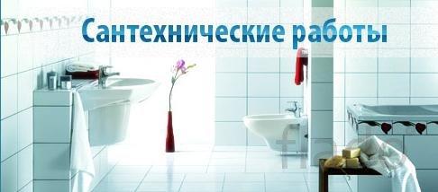 Монтаж сантехники в Щёкино