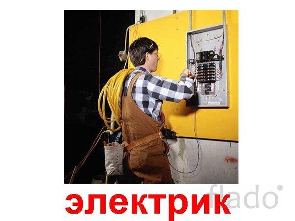 Услуги электриков в Туле