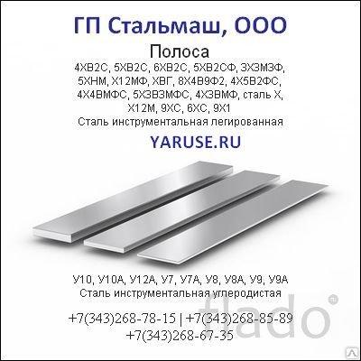 Круг, полоса - Сталь инструментальная углеродистая У10, У10А, У12А, У7