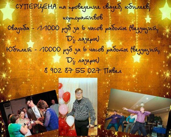 СУПЕРЦЕНА на свадьбы, юбилеи, выпускные - Алапаевск