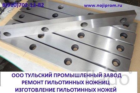 Ножи гильотинные 510х60х20мм, 625х60х25мм, 540х60х16мм, 520х75х25мм.