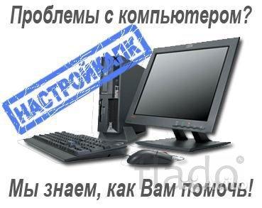 Ремонт и настройка компютеров,ремонт принтеров и оргтезники