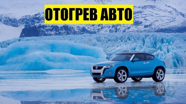 Запуск и отогрев авто 500р. Хабаровск