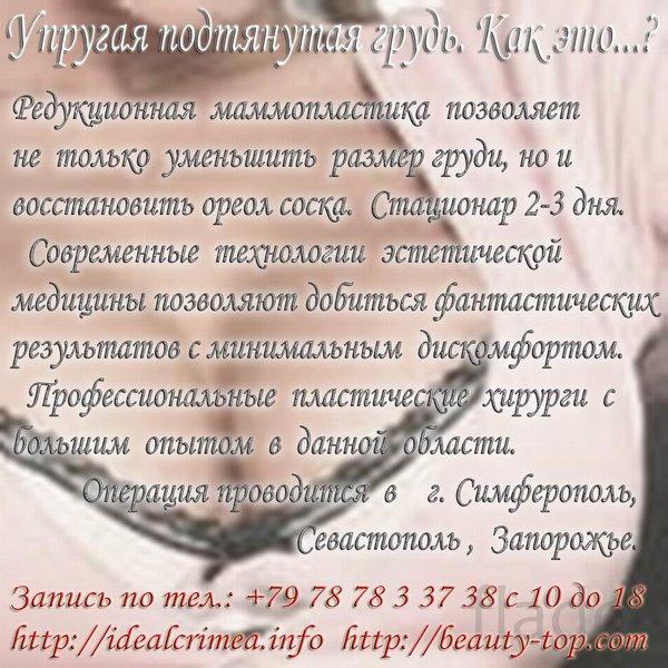 Вернуть красоту груди легко и безопасно. Крым