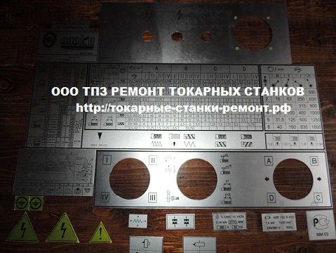Таблички для станков токарных ИТ1М, ИТВ250, 1К62,  16К20, 16В20, 16К25