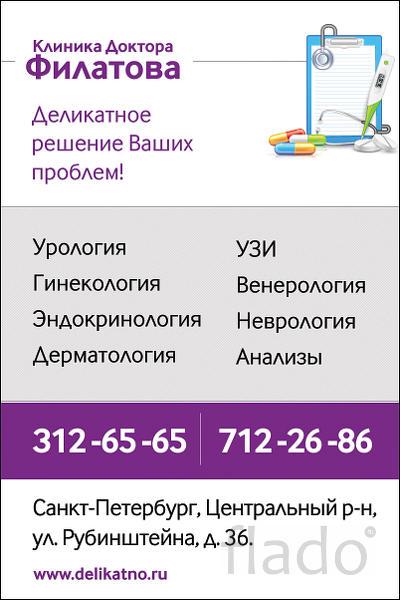 Объявления врачей услуги земельные участки продажа доска объявлений
