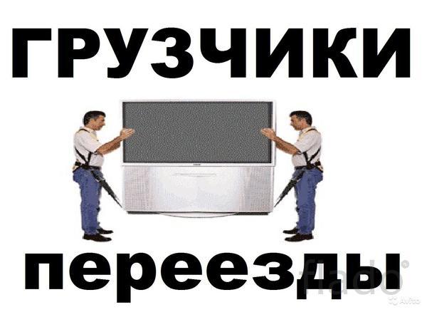 Профессиональные Грузчики Грузоперевозки