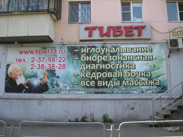 Баннеры, рекламные тенты.