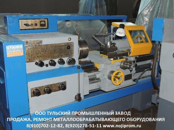 Продажа токарно-винторезных станков 16к20, 16к25, 16в20, 1м63, 1м65 по