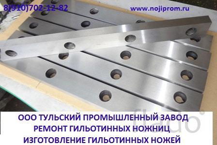 Изготовление ножей для дробилок, гильотинных ножниц. ( производство ).