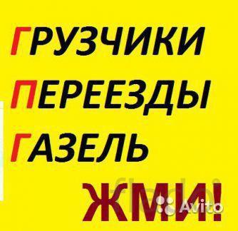 Грузчики - Мусора Газели / Переезды - Вывоз мусора