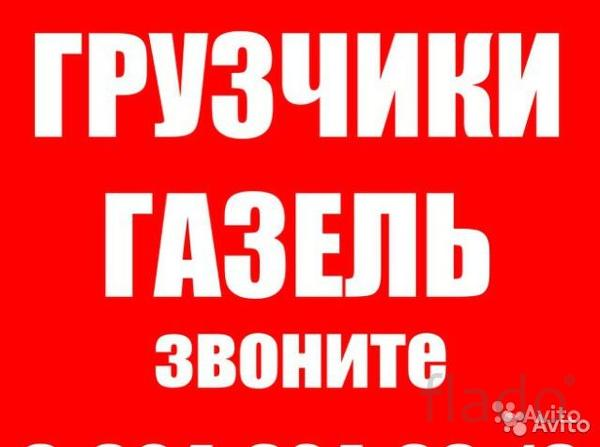 Переезды & Грузчики - Газели / Вывоз Мусора