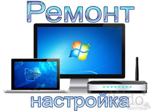 Компьютерная помощь на дому, ремонт ноутбуков
