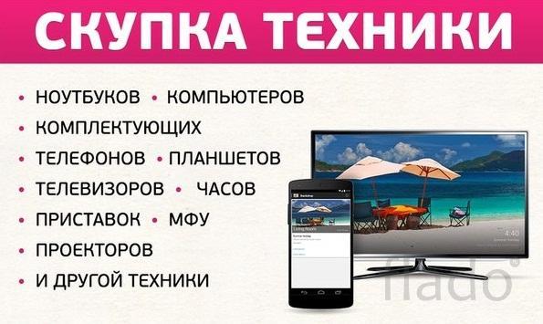 Скупка смартфонов, ноутбков, телефонов, планшетов, встраиваемой цифров