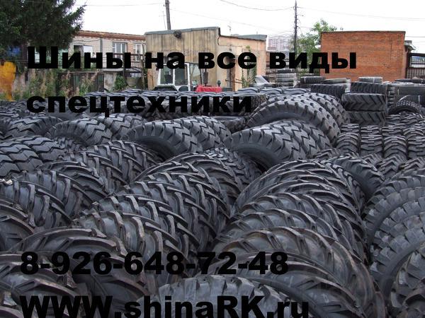 Прямые поставки шин для экскаваторов и спецтехники (Мы первые руки)