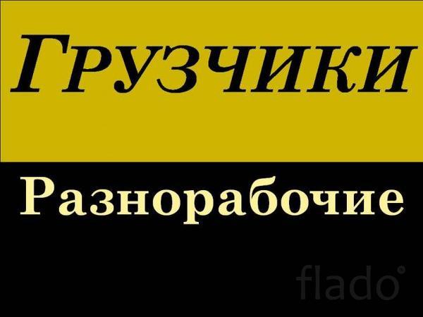 Грузчики разнорабочие (русские)