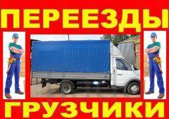 Квартирные переезды. Омск-Область-Россия. Грузчики.