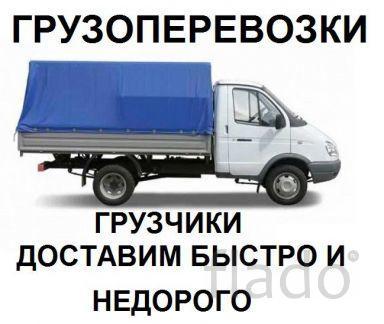 Грузоперевозки Переезды Грузчики Вывоз мусора 24ч