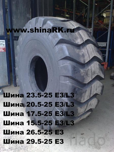 Шины Armour- 20.5-25 20PR NE3 Armour (протектор волна)