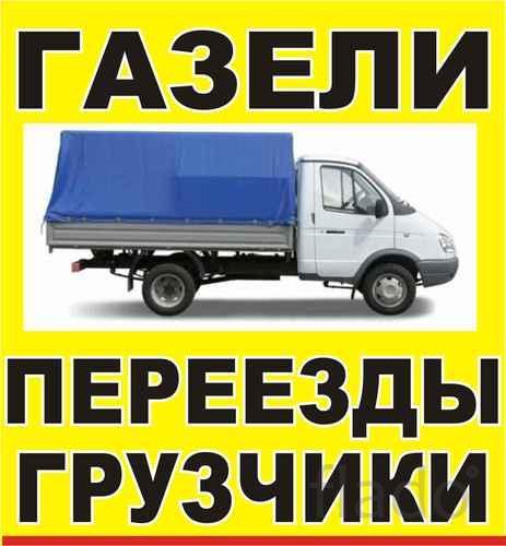 Перевозка домашних вещей,коммерческих грузов