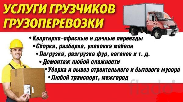 Грузоперевозки, грузчики, (различный транспорт)