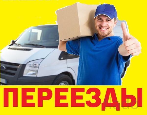 Квартирные переезды по Омску, области
