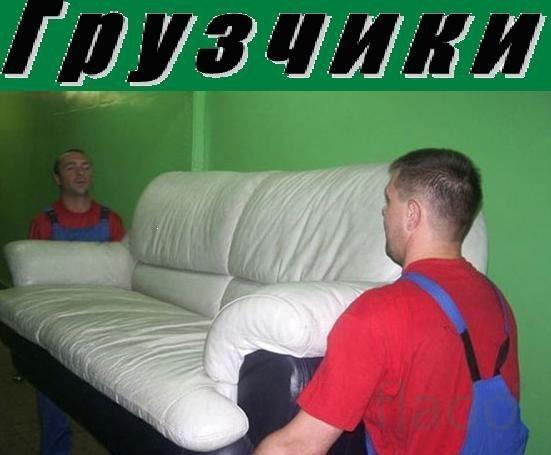 Предоставим грузчиков разнорабочих В Омске