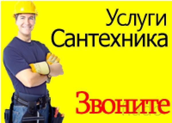 Услуги частного Сантехника-Сварщика