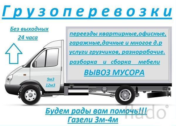 Переезды любой сложности, доставка груза в Омске