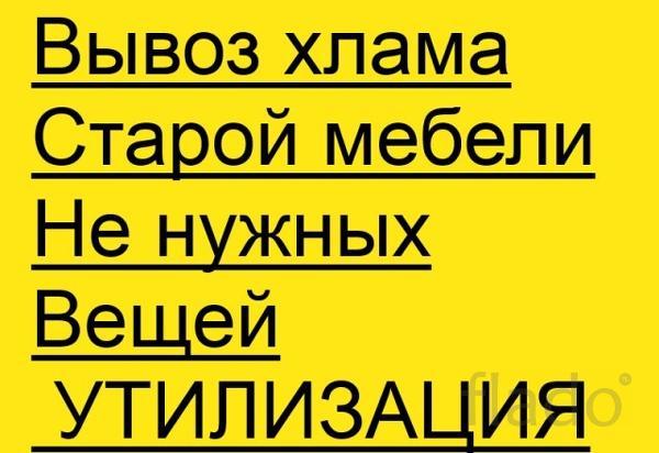 Грузчики+ Экoнoм-Переезды+ Вывоз Строймусора