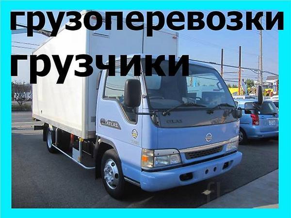 Эконом перевозки с грузчиками, доставки, надёжно