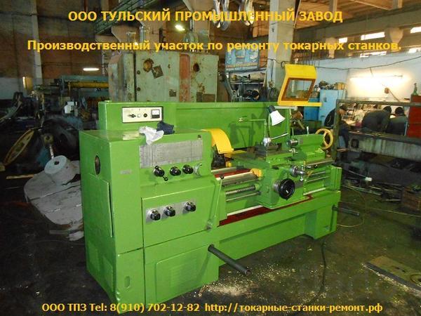 Капитальный ремонт 1К62, 16К20, 1к625, мк6056м токарных станков.