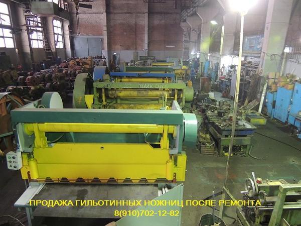 Капитальный ремонт гильотинных ножниц стд-9, нк3418, н3118, н3121в Тул