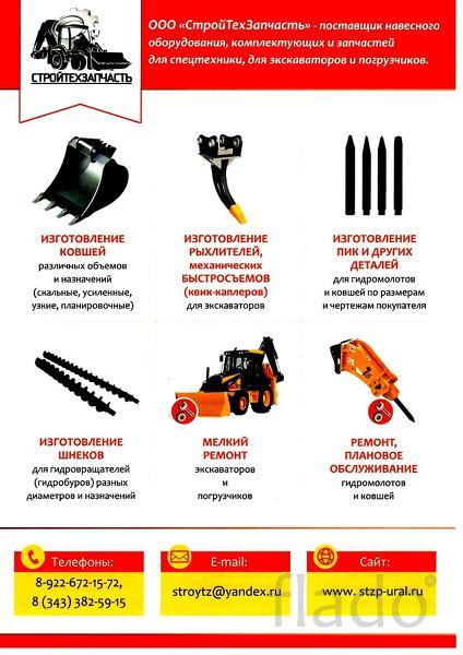 Строительная доска бесплатных объявлений челябинск доска объявлений бизнес объявления способы заработка в интернете