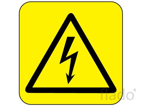 Услуги электриков до и выше 1000 В