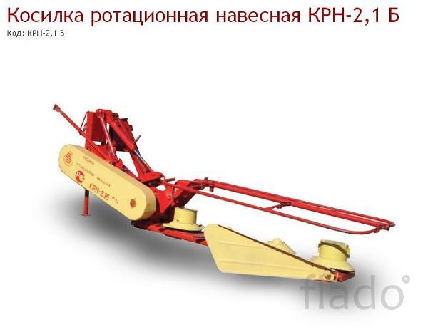 Косилка ротационная навесная КРН-2,1Б