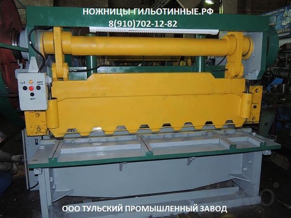 Ножницы гильотинные Н3121 12х2000мм для рубки металла после капитально