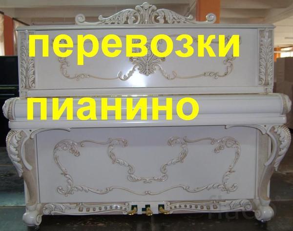 перевозка  пианино  газель