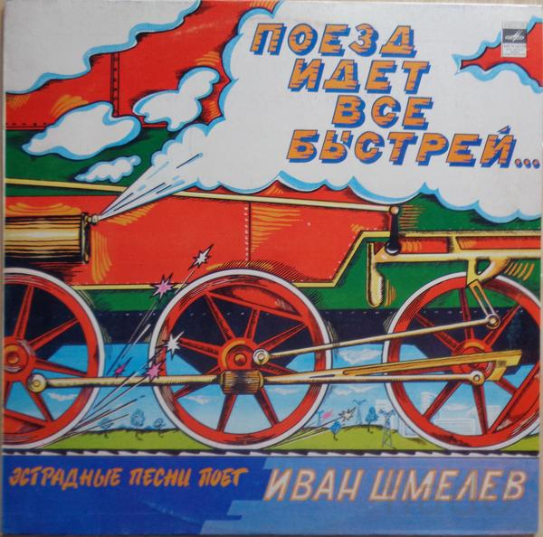 Эстрадные песни поет Иван Шмелев