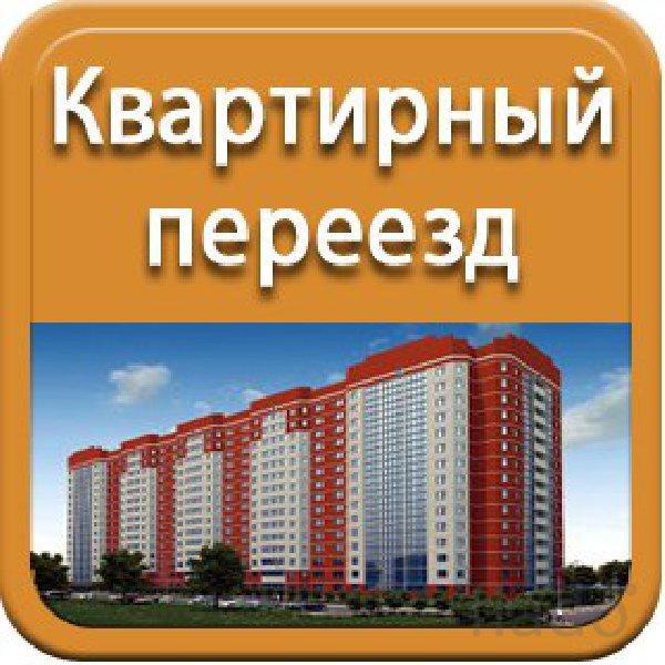 Квартирный-офисный переезд-грузчики-автотранспорт