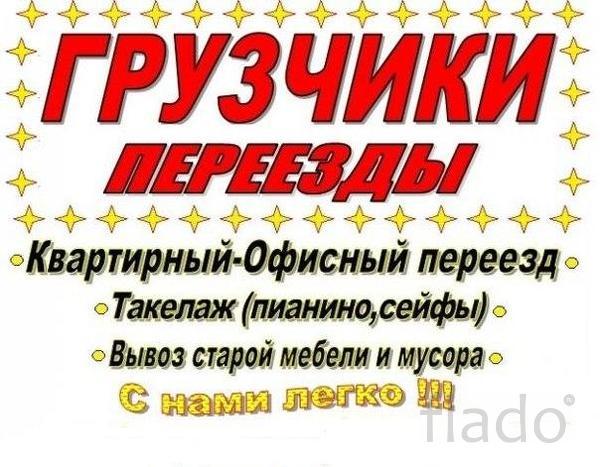 Организация переездов по Омску и Области