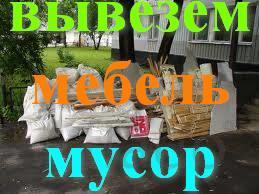 Вывоз строй мусора, грунта/ Самосвалы/ Грузчики