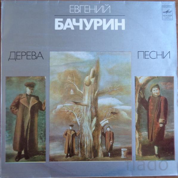 Дерева. Евгений Бачурин. Песни