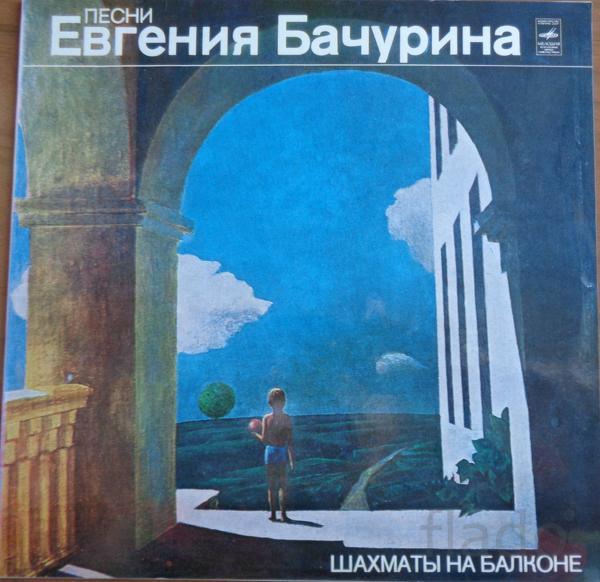 Песни Евгения Бачурина